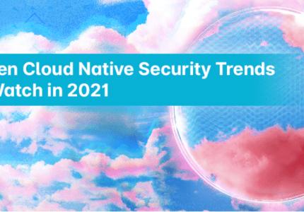 2021年に注目すべきクラウドネイティブセキュリティ7つのトレンド #aqua #コンテナ #セキュリティ