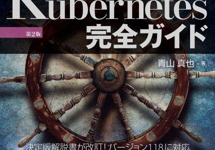 Kubetnetes書籍無料配布キャンペーンスタート! #Kubetnetes #k8s