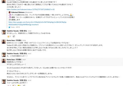 (Japanese text only.) 書籍「ユニコーン企業のひみつ」を読んで社内でわいわい議論してみよう