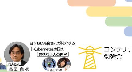 (Japanese text only.) 2021/6/30 開催 コンテナ共創センター勉強会 #3に弊社CSO鈴木が登壇します #Kubernetes #agile #creationline
