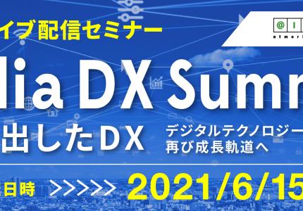 2021年6月15-18日開催「ITmedia DX Summit」に弊社CSO鈴木が登壇します #creationline #ITmedia #ITmediaDXSummit #DX