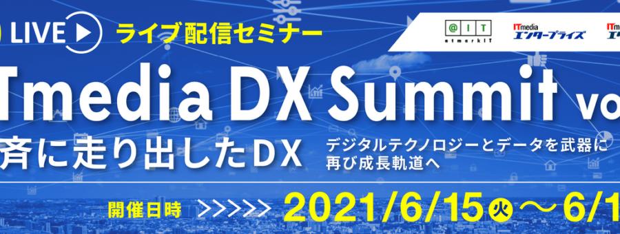 (Japanese text only.) 2021年6月15-18日開催「ITmedia DX Summit」に弊社CSO鈴木が登壇します #creationline #ITmedia #ITmediaDXSummit #DX