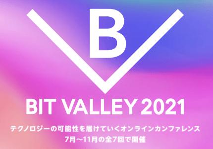 2021/8/11 開催 BIT VALLEY 2021 #02 Hello,tech! 『触れて、学んで、楽しむ』に弊社メンバーが登壇します #bitvalley2021 #creationline