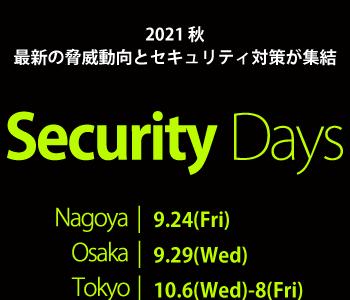 2021年10月7日(木) 『Security Days Fall 2021』東京会場に弊社、マグルーダー 健人が登壇します#SecurityDays