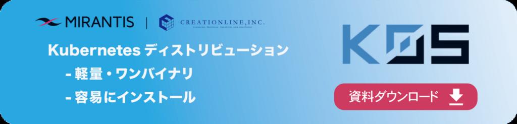 k0s紹介資料ダウンロード