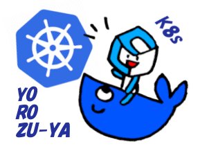 (Japanese text only.) kubernetes万屋会(よろずやかい)を開催します! #kubernetes #k8s #mirantis #docker #雑談