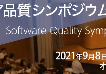 (Japanese text only.) 2021年9月8日-10日開催 ソフトウェア品質シンポジウム2021の併設チュートリアルに弊社、メンバーが登壇します  #ソフトウェア品質シンポジウム #creationline