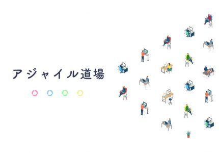 (Japanese text only.) クリエーションライン、アジャイル開発支援プログラム「アジャイル道場」の提供を開始  #agile #アジャイル開発