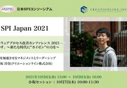 2021年10月6日-8日開催 SPI Japan 2021に弊社、小坂が登壇します  #SPIJapan #creationline