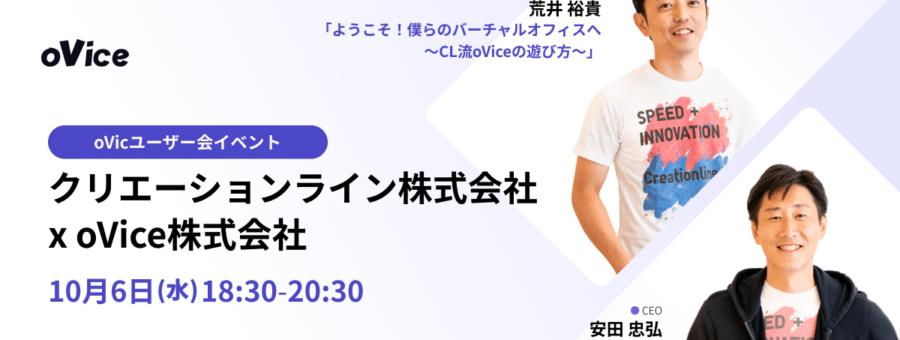 (Japanese text only.) 2021年10月6日 『クリエーションラインが教えるoViceの活用術と働き方改革』に弊社メンバーが登壇します #oVice #creationline #フルリモートワーク #テレワーク #在宅勤務