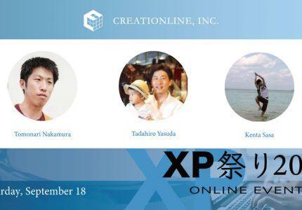 9月18日(土)開催 「XP祭り2021」にクリエーションラインから3名が登壇します #creationline #xp祭り