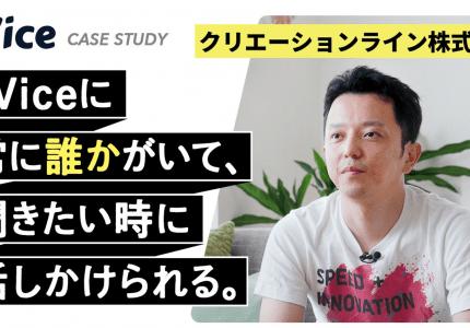 (Japanese text only.) バーチャルオフィス 「oVice」の導入で移住先でもリモートワークを快適に  #oVice #creationline  #フルリモートワーク #テレワーク #在宅勤務