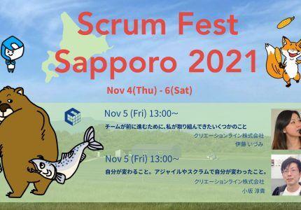 (Japanese text only.) 2021年11月4日-6日開催「SCRUM FEST SAPPORO 2021」に弊社から2名が登壇します #scrumsapporo #SCRUM